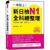 一考就上!新日檢N1全科總整理全新修訂版(隨書附日籍名師親錄標準日語朗讀音檔QR