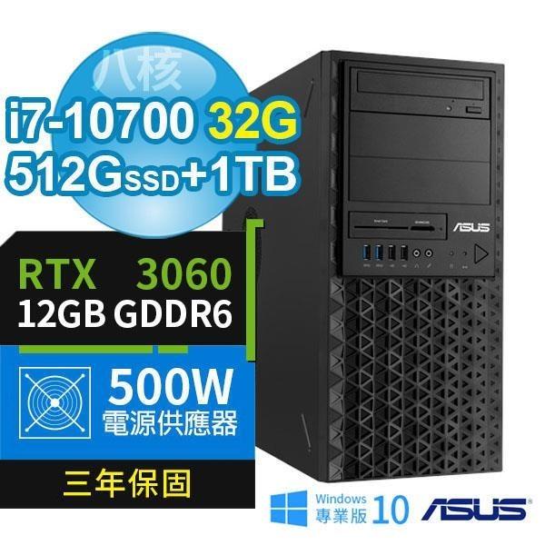 【南紡購物中心】ASUS 華碩 W480 商用工作站 i7-10700/32G/512G PCIe+1TB/RTX3060 12G/Win10專業版