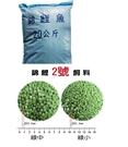 [ 台中水族 ] 福壽 錦鯉飼料-2號-20kg 綠小 特價 錦鯉.各種觀賞魚可用