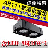 含稅AR111 LED 11W9珠*2燈 崁孔30X15公分 無邊框方型崁燈 LED盒燈 投射燈 搭億光燈珠