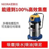NEORA 尼歐拉 AS-300 30公升 不銹鋼桶 乾濕兩用 吸塵器