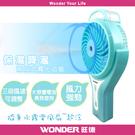 快速出貨【WONDER公司貨】清涼爽快 隨身霧化風扇 三段風速超強風力 WH-FU19 充電式 手持 電風扇