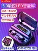 V11無線運動藍芽耳機隱形小型入耳式頭戴超長續航待機適用蘋果安卓通用 歌莉婭