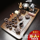 220V 家用茶具套裝全自動電磁爐四合一功夫紫砂實木茶盤大號茶臺海簡約 LJ6986【極致男人】