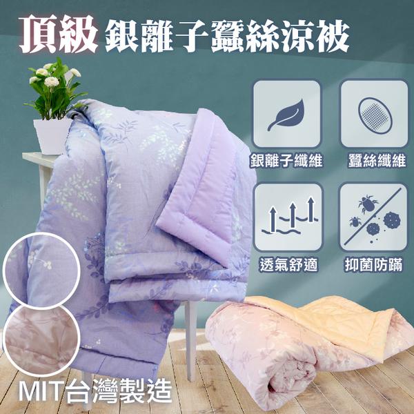 涼被、銀離子蠶絲抗菌涼被- 涼爽親膚、MIT台灣製造、天然蠶絲