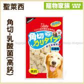 寵物家族*-聖萊西黃金營養角切-乳酸菌(高鈣)60g
