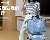 旅行包女手提包行李袋女登機包女健身包韓版輕便擴展短途出行李包 范思蓮恩