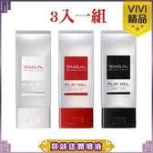 按摩油 潤滑液 ViVi精品 按摩液 日本TENGA PLAY GEL 潤滑液 160ml 3入組