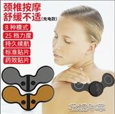 颈椎按摩仪多功能肩颈按摩贴迷你脉冲充电礼品按摩器  花樣年華
