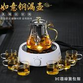 沏茶玻璃泡茶壺如意茶壺冷熱兩用耐高溫茶水壺家用泡茶茶具PH3590【3C環球數位館】