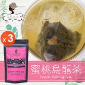 午茶夫人 蜜桃烏龍茶 8入/袋x3 可冷泡/茶包/水果茶