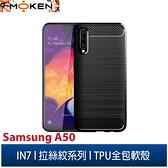 【默肯國際】IN7拉絲紋系列 Samsung Galaxy A50 (6.4吋) 碳纖維硅膠保護殼 TPU軟殼