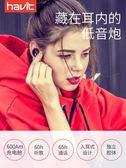 迷你藍芽耳機  I3S藍芽耳機隱形迷你無線入耳開車式微型超長待機vivo蘋果華為oppo手機 igo 玩趣3C