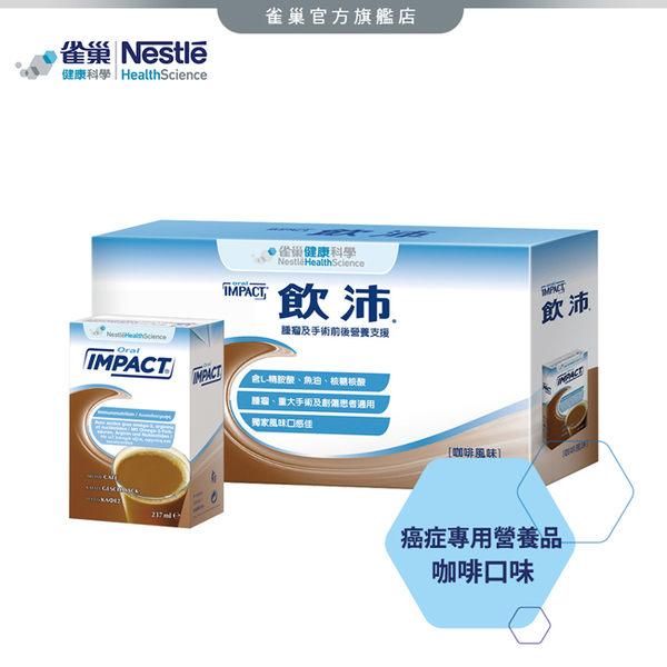 【雀巢 Nestle】飲沛 腫瘤/手術前後營養支援配方 - 咖啡 3瓶/237ml (盒)