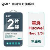 【GOR保護貼】華為 NOVA 3/3i 9H鋼化玻璃保護貼 huawei nova3/3i 全透明非滿版2片裝 公司貨 現貨