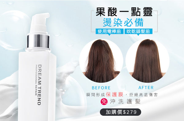 【DT髮品】奇拉 QQ捲造型髮乳 QQ乳 護髮+塑型+造型 捲髮乳【2309013】