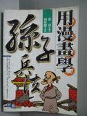 【書寶二手書T6/漫畫書_JSP】用漫畫學孫子兵法_張南