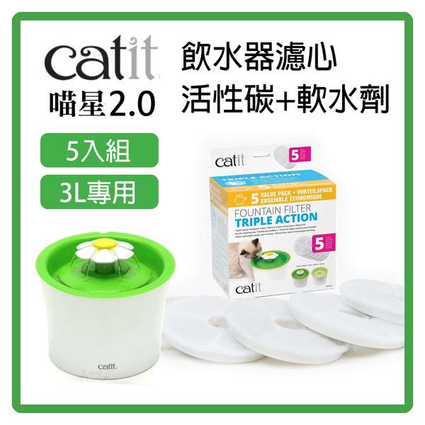 【力奇】CATIT 喵星2.0 飲水器濾心(活性碳+軟水劑)5入/盒 - 可超取 (L102B02)