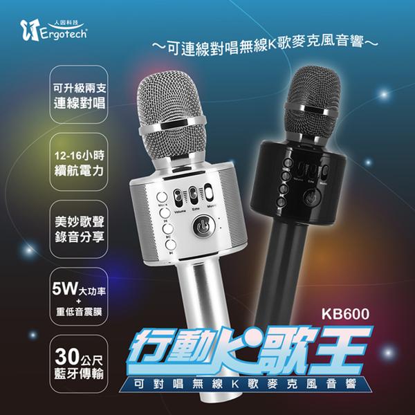 【9折+免運費】人因 無線KTV 行動K歌王 KB600 可對唱 藍牙 無線 K歌麥克風音響X1P【手機/平板/電腦】