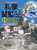 (二手書)科學實驗王(23):月亮的週期
