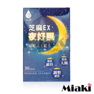 Tsuie 芝麻EX夜好眠 30顆/盒 *Miaki*