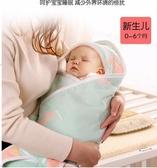 初生嬰兒抱被新生兒包被春秋薄款