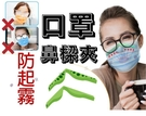 防起霧口罩鼻樑條 防霧口罩鼻夾 哈氣不起霧 夾鼻器 創意口罩配件 眼鏡防霧 鼻夾 鼻樑線