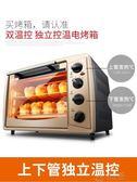 烤箱家用烘焙多功能全自動小型電烤箱30升大容量 俏女孩