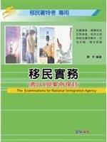 二手書博民逛書店《移民署特考專用:《移民實務》》 R2Y ISBN:986612