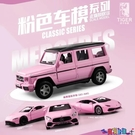 迴力玩具車 粉色系列蘭博基尼奔馳G63汽車模型仿真金屬合金車模小汽車玩具車 618狂歡