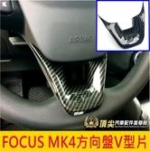 FORD福特【FOCUS MK4方向盤V型片】卡夢 4代FOCUS 四代專用 面板框 方向盤框