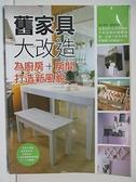 【書寶二手書T9/設計_DJG】舊家具大改造:為廚房+房間打造新風貌_裵才景