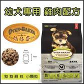 *WANG* 烘焙客(非吃不可)Oven-Baked《幼犬-雞肉配方(大顆粒)》5磅