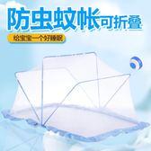 嬰兒 細孔蚊帳防蚊罩小孩可折疊免安裝【不二雜貨】