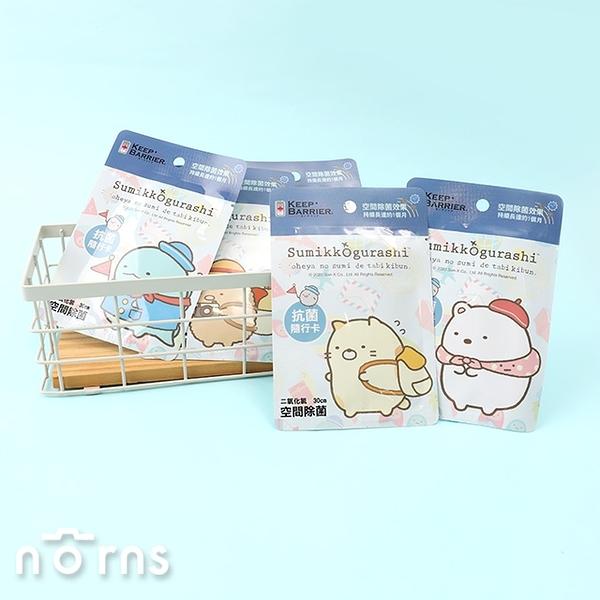Keep Barrier角落生物抗菌隨行卡 - Norns 正版授權 防疫 抗病毒 抗過敏 除臭