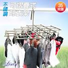 LISAN 35夾頭可摺疊式不銹鋼晾衣架/衣夾 彈性衣夾/曬衣架 不鏽鋼衣架【賣點購物網】