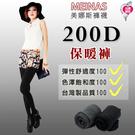 美娜斯 276號 200D保暖褲襪《保暖/美腿/全足/絲襪》