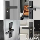 家用門鎖室內臥室靜音房門鎖黑色衛生間實木門把手家用通用型鎖具 春季新品