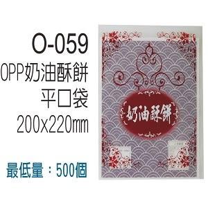 【莆詰】 OPP 奶油酥餅袋