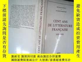二手書博民逛書店CENT罕見ANS DE LITTERATURE FRANCAISE 1850-1950Y198833