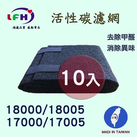 【LFH活性碳濾網】適用Honeywell18000 18005 17000 17005 EV10 10500-10入組
