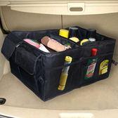 汽車後備箱儲物箱折疊車載置物箱收納箱盒多功能整理箱子車內用品igo   琉璃美衣