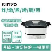 KINYO BP-085W 多功能料理鍋 白色款 (烤盤、火鍋兩用)