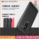 小米9T  紅米 K20 Pro 手機殼 碳纖維 拉絲紋 紅米K20 保護套 全包 軟殼 手機套 防摔 硅膠套