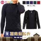 金安德森 男款 圓領/高領 條紋 輕薄發熱衣 蓄熱保暖衣