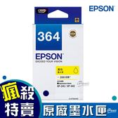 EPSON 364 黃色墨水匣 C13T364450 黃色 原廠墨水匣 原裝墨水匣 墨水匣 印表機墨水匣