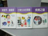 【書寶二手書T6/少年童書_MBT】科學小釣手-動動手動動腳_打開生命的開關_疾病之謎_共3本合售