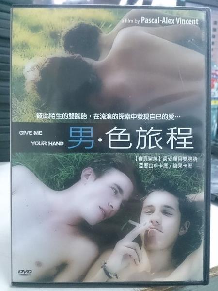 挖寶二手片-Y118-066-正版DVD-電影【男色旅程/Give Me Your Hand】-同志影展片(直購價)