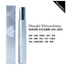 【Masaki 松島正樹】純淨初衷 女性淡香精 10ML (滾珠筆)