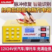 汽車電池充電器電瓶充電器12v24v大功率汽車電瓶充電器全自動智慧町目家